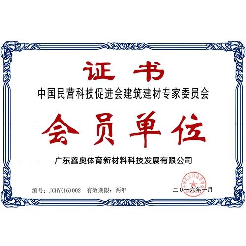 民营科技促进会建筑建材专家委员会会员单位